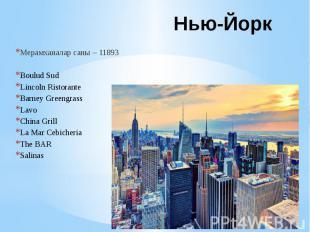 Нью-Йорк Мерамханалар саны – 11893 Boulud Sud Lincoln Ristorante Barney Greengra