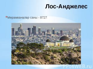 Лос-Анджелес Мерамханалар саны - 8727