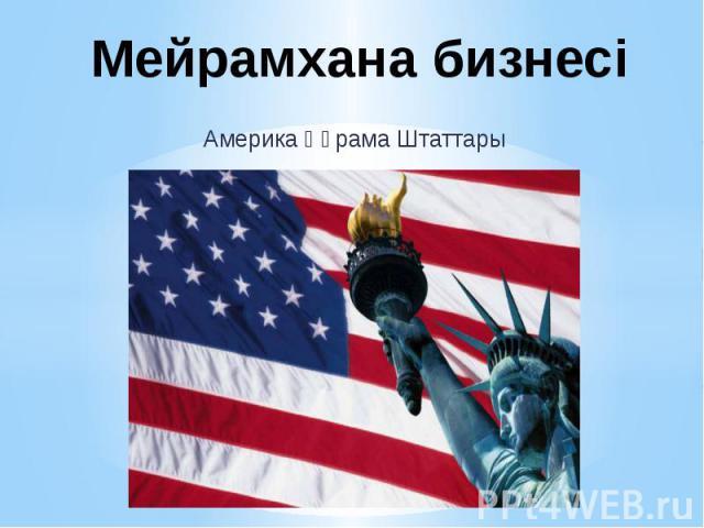 Мейрамхана бизнесі Америка Құрама Штаттары
