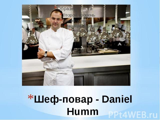 Шеф-повар - Daniel Humm