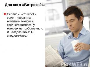 Сервис «Битрикс24» ориентирован на компании малого и среднего бизнеса, у которых