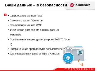 Шифрование данных (SSL)Сетевые экраны / фильтрыПроактивная защита WAFФизическое