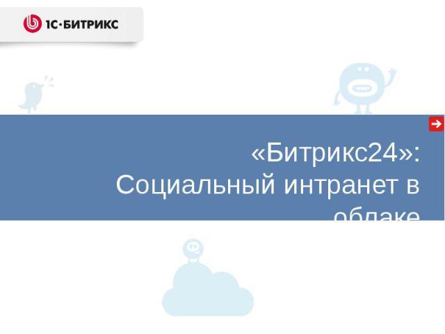«Битрикс24»:Социальный интранет в облаке