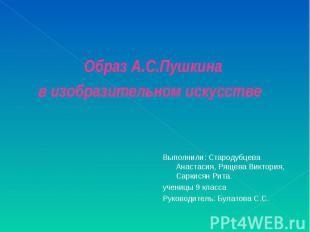 Образ А.С.Пушкина Образ А.С.Пушкина в изобразительном искусстве