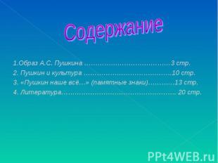 1.Образ А.С. Пушкина …………………………………3 стр. 2. Пушкин и культура ………………………………….10 с
