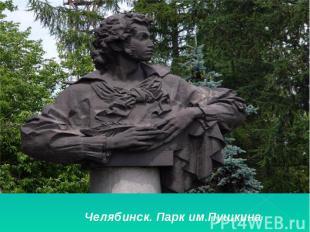 Челябинск. Парк им.Пушкина Челябинск. Парк им.Пушкина