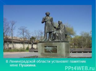 В Ленинградской области установят памятник няне Пушкина. В Ленинградской области
