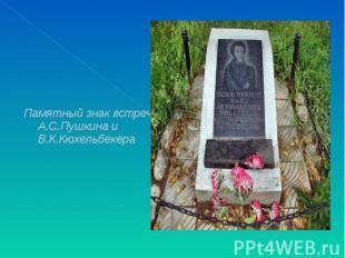 Памятный знак встречи А.С.Пушкина и В.К.Кюхельбекера Памятный знак встречи А.С.П