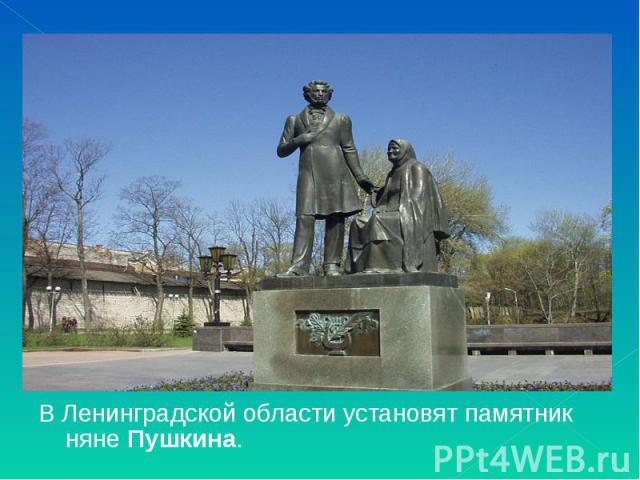 В Ленинградской области установят памятник няне Пушкина. В Ленинградской области установят памятник няне Пушкина.