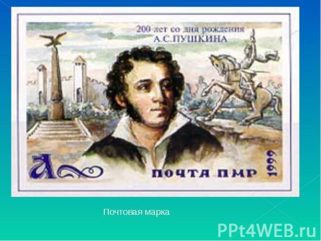 Почтовая марка Почтовая марка