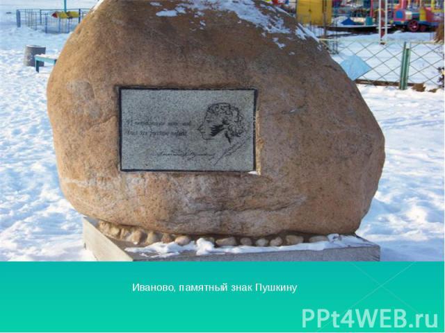 Иваново, памятный знак Пушкину Иваново, памятный знак Пушкину