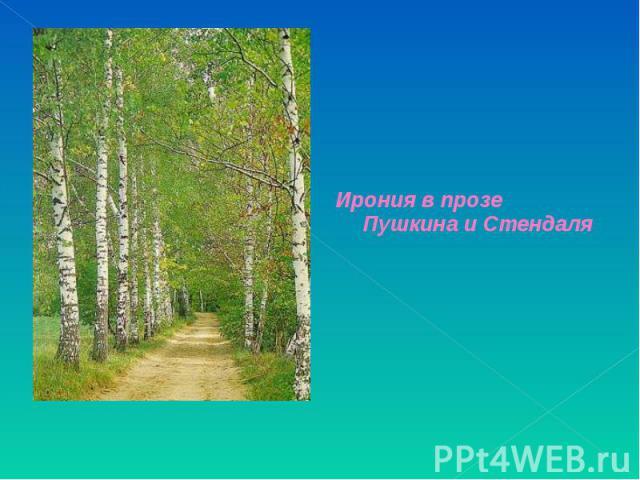 Ирония в прозе Пушкина и Стендаля Ирония в прозе Пушкина и Стендаля