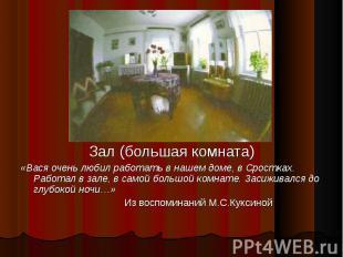 Зал (большая комната) «Вася очень любил работать в нашем доме, в Сростках. Работ