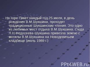 На горе Пикет каждый год 25 июля, в день рождения В.М.Шукшина, проходят традицио