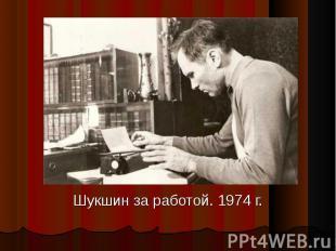 Шукшин за работой. 1974 г.