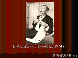 В.М.Шукшин. Ленинград. 1974 г.