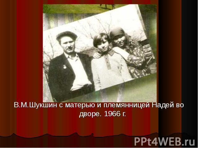 В.М.Шукшин с матерью и племянницей Надей во дворе. 1966 г.
