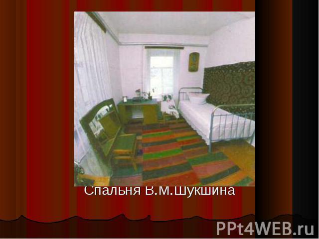 Спальня В.М.Шукшина