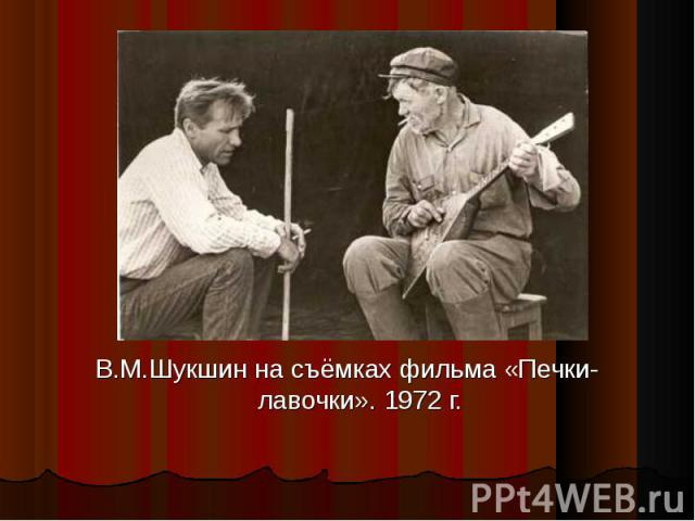 В.М.Шукшин на съёмках фильма «Печки-лавочки». 1972 г.