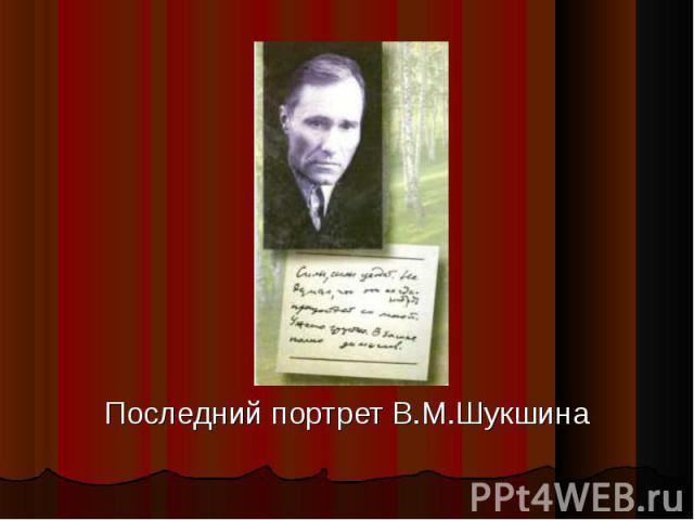 Последний портрет В.М.Шукшина