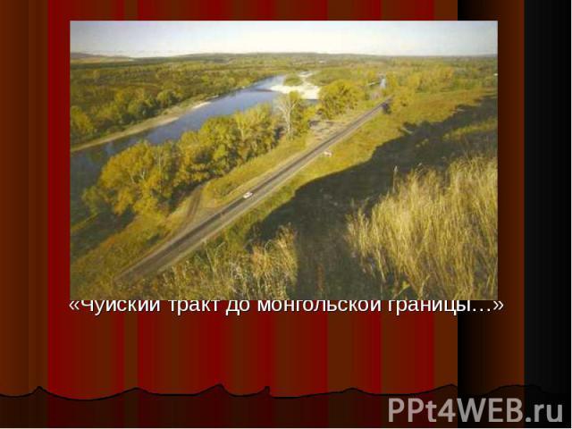 «Чуйский тракт до монгольской границы…»