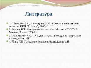 1.Неменко Б.А., Кенесариев У.И.. Коммунальная гигиена. Алматы: