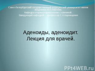 Санкт-Петербургский государственный медицинский университет имени академика И.П.
