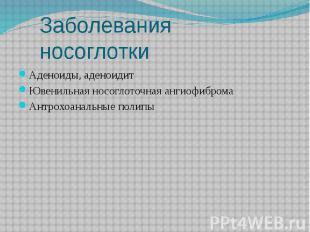Заболевания носоглотки Аденоиды, аденоидит Ювенильная носоглоточная ангиофиброма