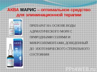 АКВА МАРИС – оптимальное средство для элиминационной терапии