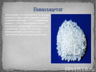 Винилацетат Представляет собой прозрачную бесцветную жидкость с характерным эфир