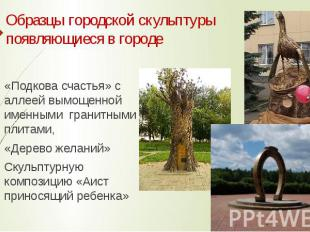 Образцы городской скульптуры появляющиеся в городе «Подкова счастья» с аллеей вы