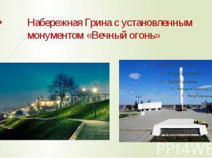 Набережная Грина с установленным монументом «Вечный огонь»