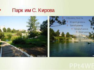 Парк им С. Кирова