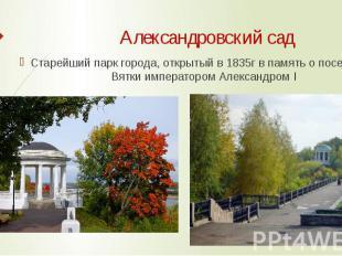 Александровский сад Старейший парк города, открытый в 1835г в память о посещении