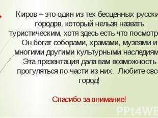 Киров – это один из тех бесценных русских городов, который нельзя назвать турист