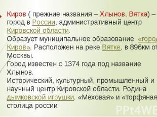 Киров ( прежние названия – Хлынов, Вятка) – город в России, административный цен