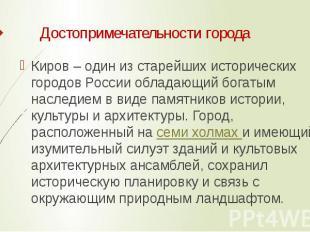 Достопримечательности города Киров – один из старейших исторических городов Росс