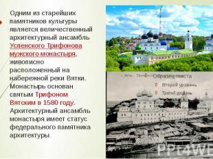 Одним из старейших памятников культуры является величественный архитектурный анс