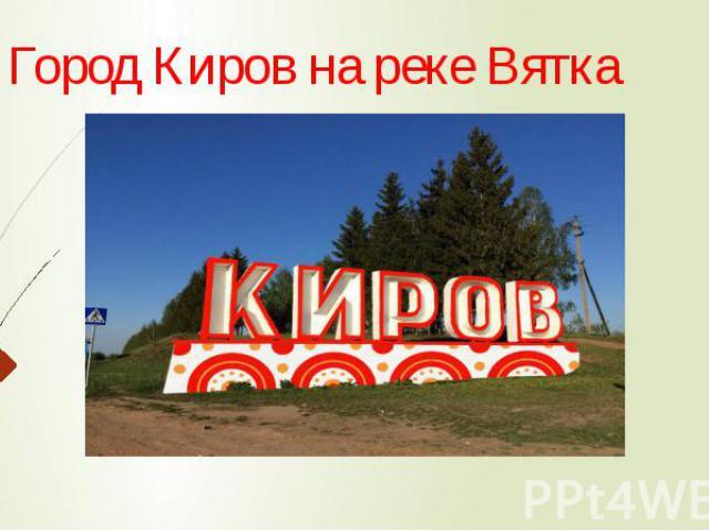 Город Киров на реке Вятка
