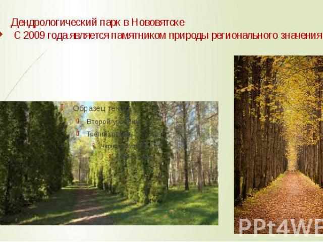 Дендрологический парк в Нововятске С 2009 года является памятником природы регионального значения