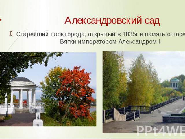Александровский сад Старейший парк города, открытый в 1835г в память о посещении Вятки императором Александром I