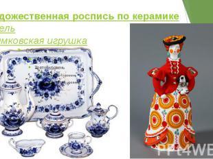 Художественная роспись по керамике Гжель Дымковская игрушка