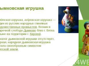 Дымковская игрушка вя тская игрушка,ки ровская игрушка— один из русс