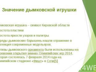 Значение дымковской игрушки Дымковская игрушка – символ Кировской области Просто