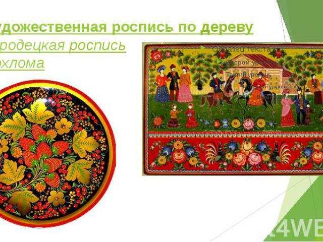 Художественная роспись по дереву Городецкая роспись Хохлома