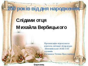 200 років від дня народження Слідами отця Михайла Вербицького