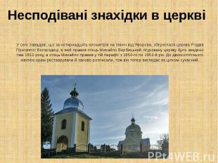 У селі Завадові, що за чотирнадцять кілометрів на північ від Яворова, збереглася