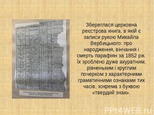 Збереглася церковна реєстрова книга, в якій є записи рукою Михайла Вербицького: