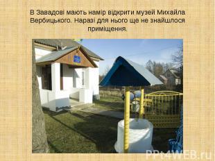 В Завадові мають намір відкрити музей Михайла Вербицького. Наразі для нього ще н