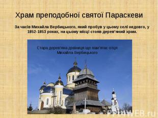 Храм преподобної святої Параскеви